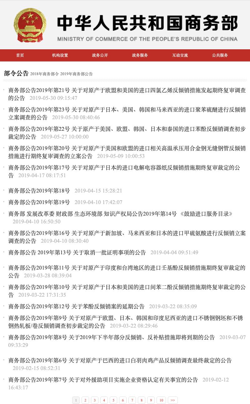 selenium + chrome 全页面截图 | 日志